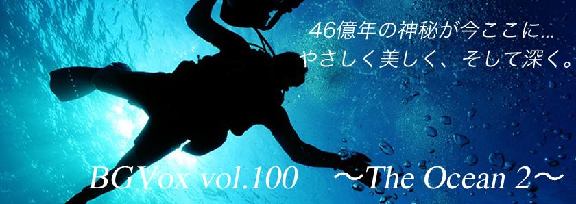 vol.100TOP画