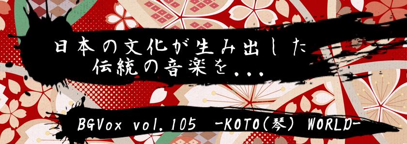 vol-105topc%c2%94